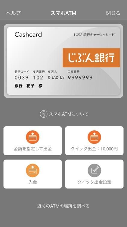 じぶん銀行 screenshot-6