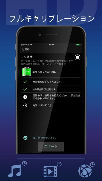バッテリー HD Proのおすすめ画像2
