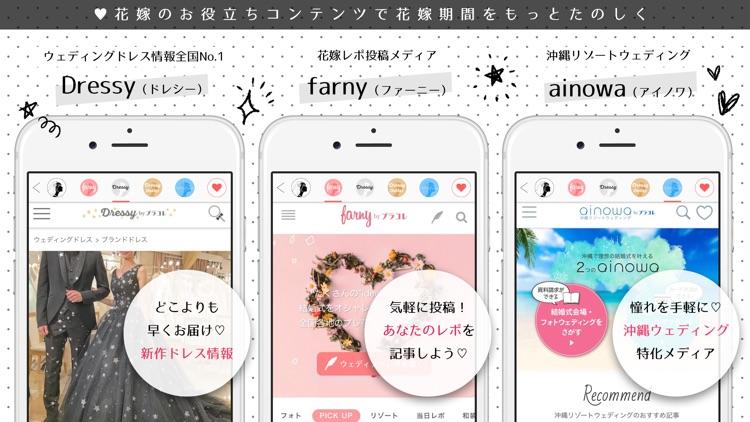 花嫁/結婚式アプリ人気No.1-Dressy byプラコレ