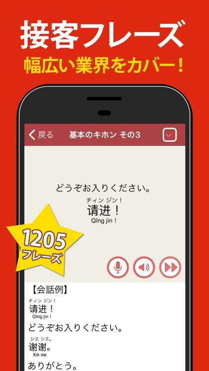 中国語 会話・単語・文法 screenshot-4