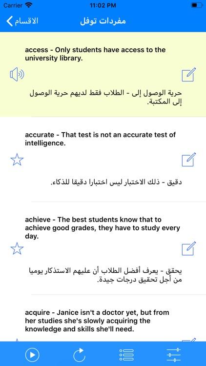 تعلم اللغة الانجليزية بالعربي screenshot-9