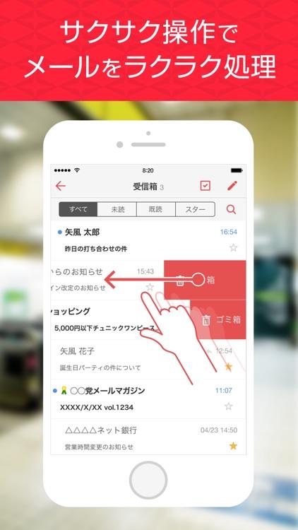 Yahoo!メール screenshot-3
