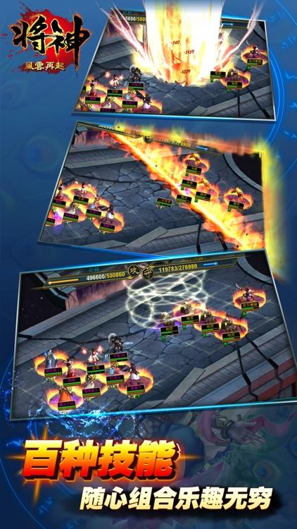 将神-三国策略之王 screenshot-4