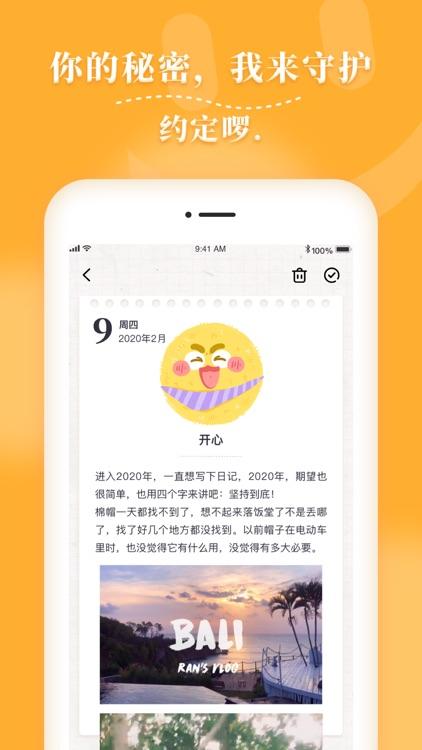 毛滚滚日常-MooDA心情日记本.备忘录 screenshot-4