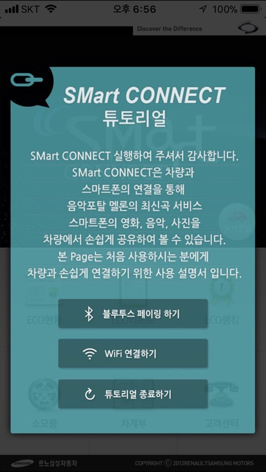 SMart CONNECT (SM3 EV) App 截图