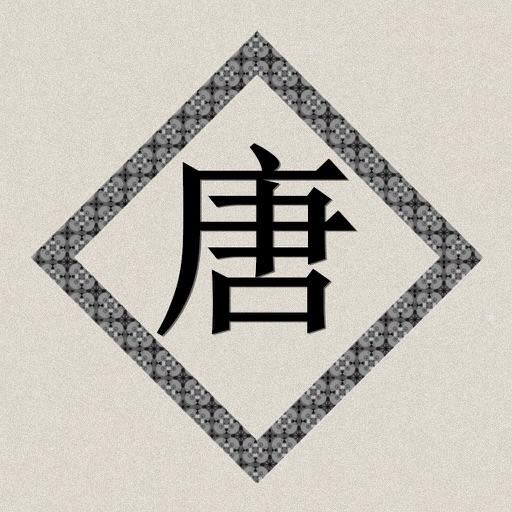 唐诗三百首诗句赏析