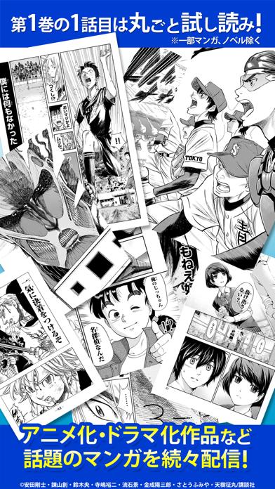 少年マガジン コミックス 〜少年マガジン公式アプリ〜 ScreenShot1