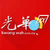光华日报 Kwong Wah