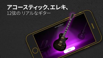 リアル ギター: コード  と 楽器 練習 - 窓用