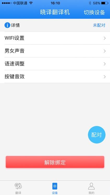 晓译翻译 screenshot-0
