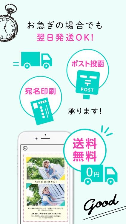 かんたんポスカ – 暑中・残暑見舞いはがき作成アプリ screenshot-4