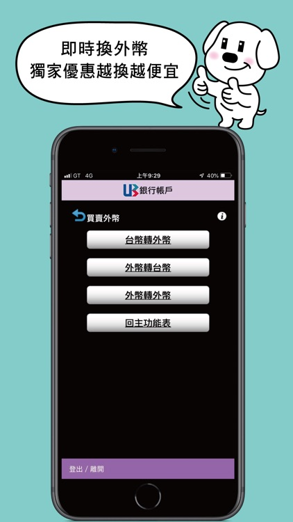 聯邦樂活APP screenshot-3