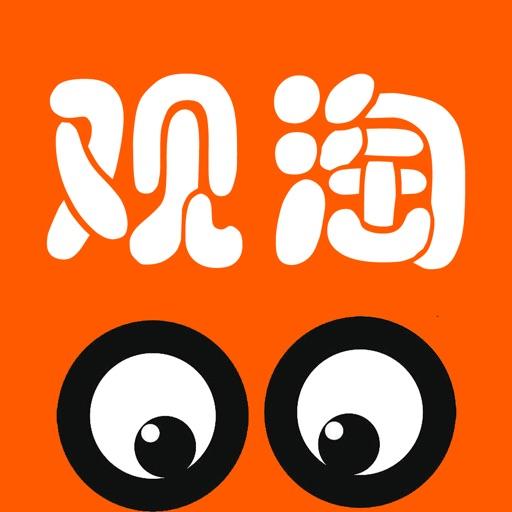 观淘 - 短视频社交购物App