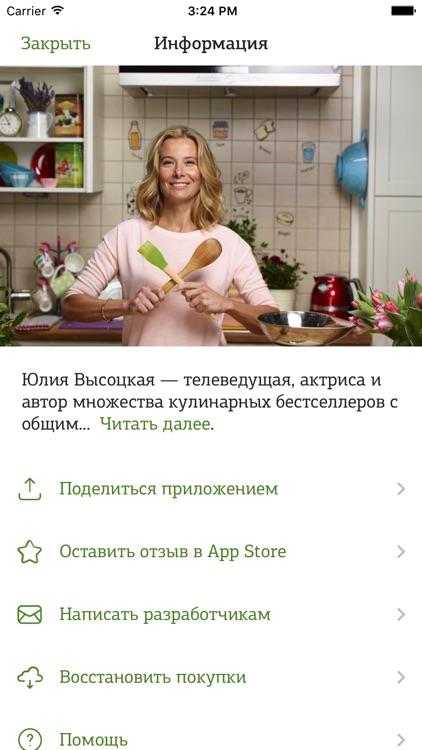Рецепты Юлии Высоцкой screenshot-4