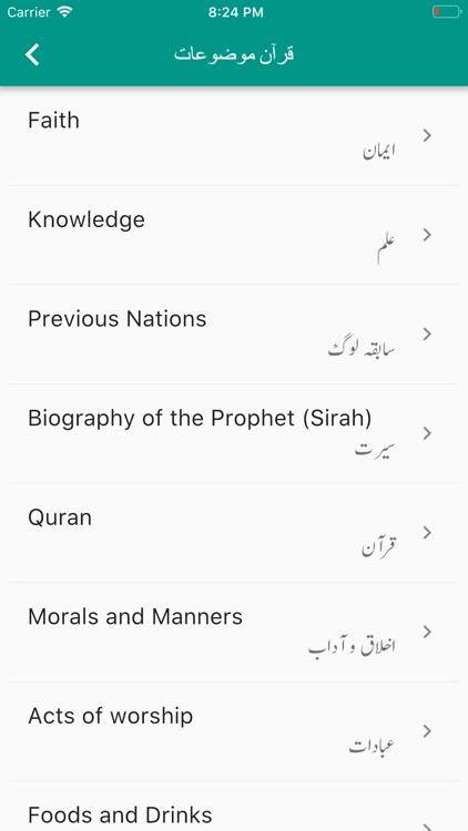 Easy Quran Wa Hadees screenshot-3