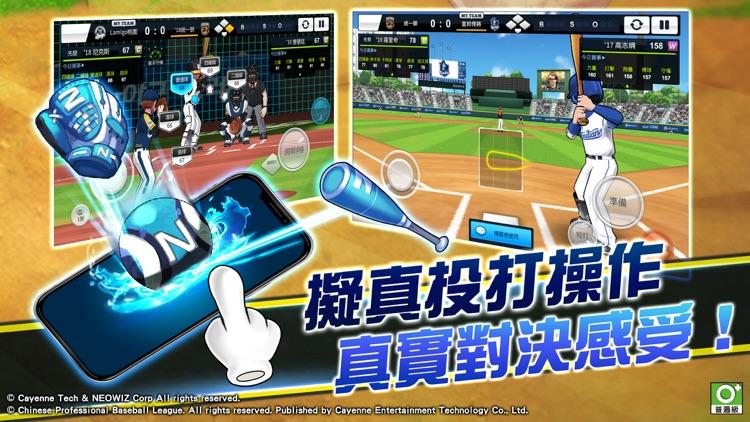 棒球大王 screenshot-1
