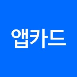 삼성앱카드-내 폰 안의 삼성카드