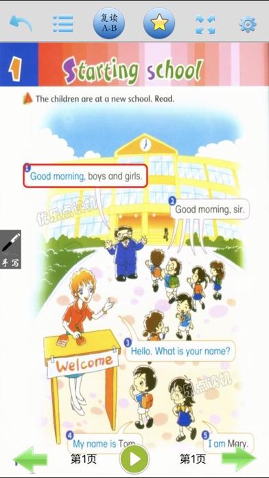 香港朗文一年级-优乐点读机 screenshot 3