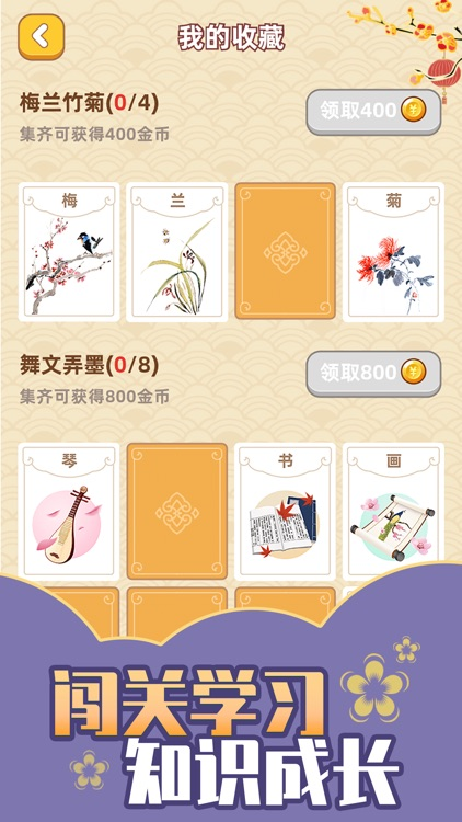 成语黄金屋 screenshot-4