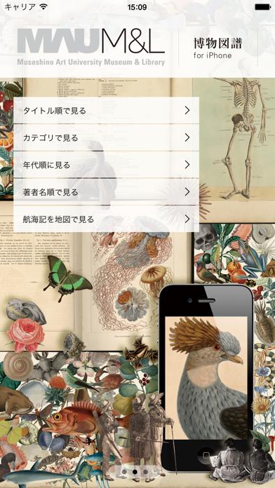 MAU M&L 博物図譜 ScreenShot0