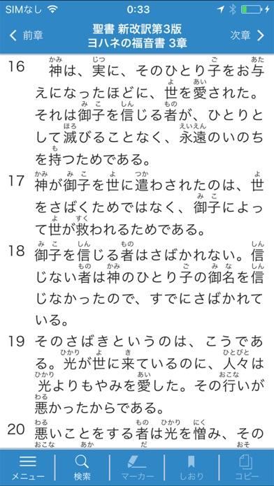 聖書 新改訳 第3版 ScreenShot0
