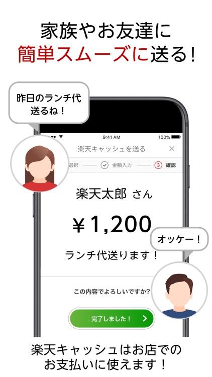 楽天ペイ-かんたん、お得なスマホ決済アプリでキャッシュレス! screenshot-6