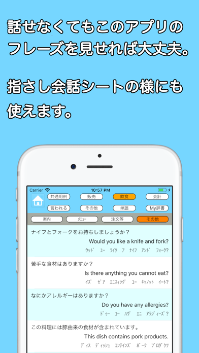 接客英語アプリ〜正しい接客英会話フレーズで集客力アップ!!のおすすめ画像4