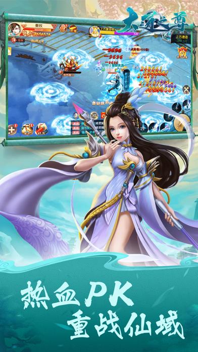 大道之尊:3d武侠角色扮演游戏 screenshot two