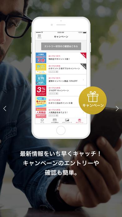 dカードアプリ ScreenShot2