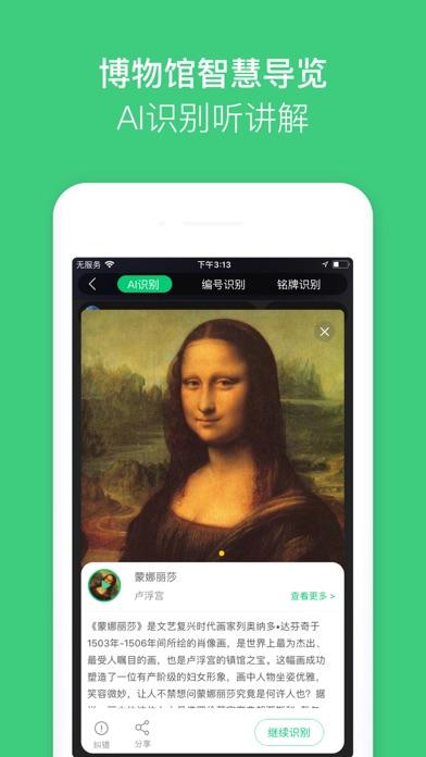 Screenshot #3 pour 三毛游-全球旅行文化内容知识平台