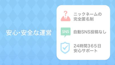 出会いはYYC(ワイワイシー) ScreenShot3