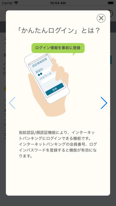 福岡銀行 ScreenShot2