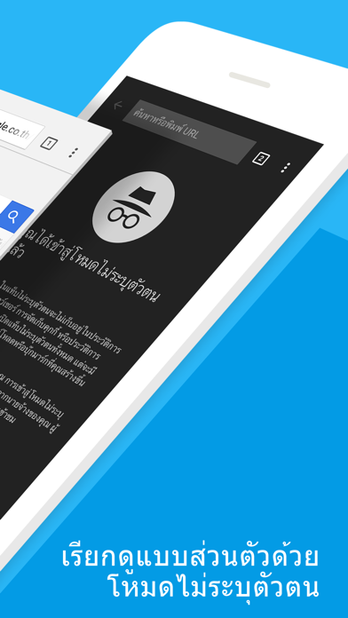 Screenshot for Google Chrome in Thailand App Store