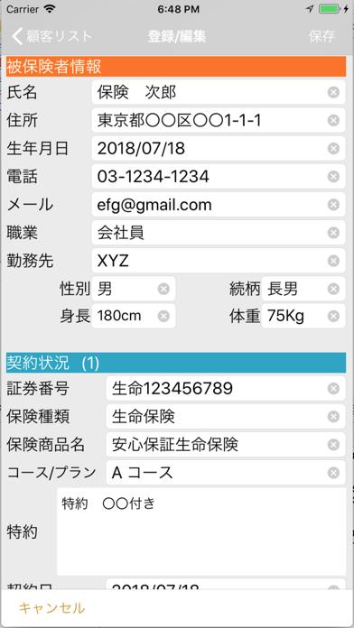 保険顧客管理 ScreenShot4