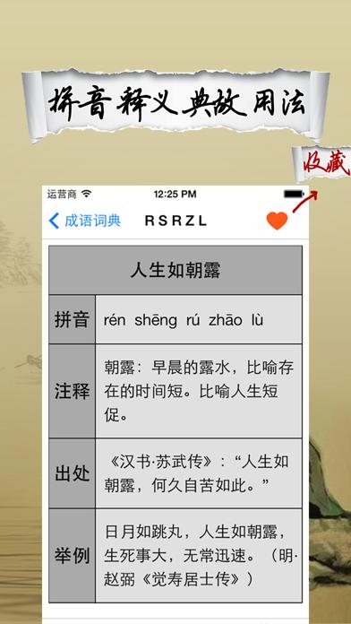 成语大词典-历史故事汉语典故大全のおすすめ画像4
