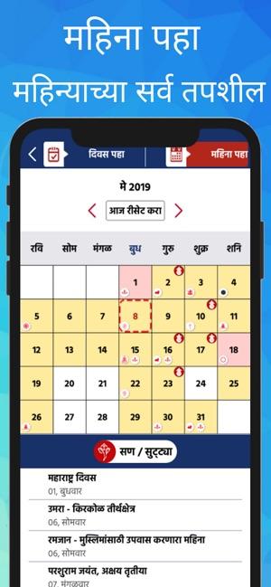 Marathi Calendar 2019 on the App Store