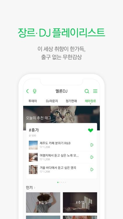 멜론(Melon) screenshot-5