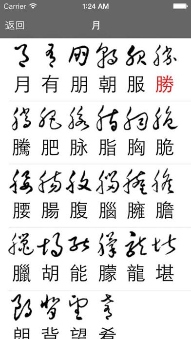 草书连连看 screenshot1