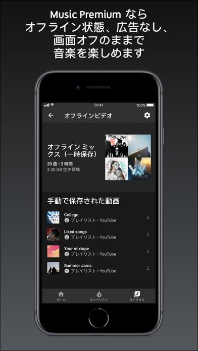 YouTube Music - 窓用