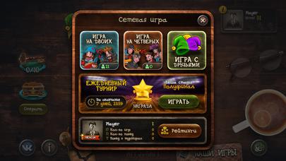 Durak GameCaptura de pantalla de3
