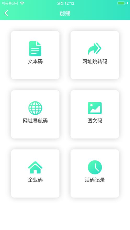 智能二维码生成器-活码生成器 App 截图