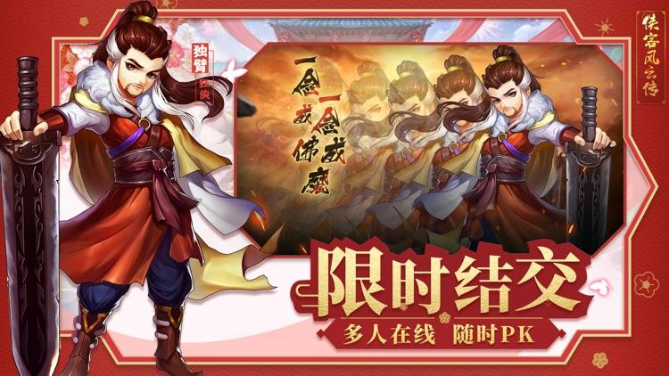 侠客风云传online-经典回合制武侠卡牌动作手游 screenshot-4