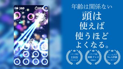 脳トレHAMARU 計算ゲームで脳トレ勉強アプリのおすすめ画像1