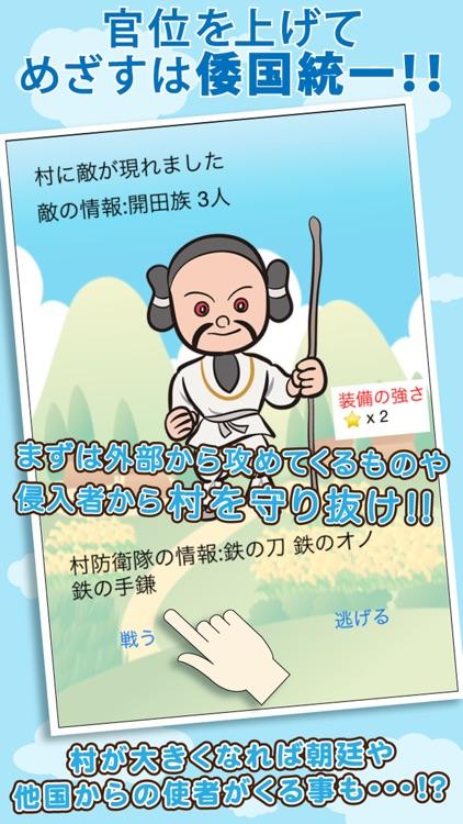 弥生村を作ろう!稲刈りで全国統一 screenshot-3