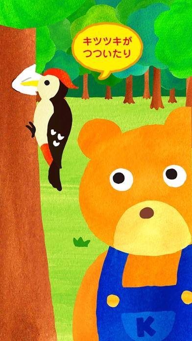 ストレス解消・癒やしのアプリ「聞いてよ!クマさん」のおすすめ画像4