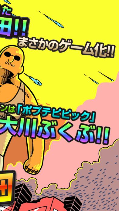 超巨大!マフィア梶田のおすすめ画像2