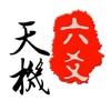 天机六爻排盘-专业纳甲六爻排盘占卜工具