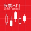 股票入门 -  股票学习、股票分析的炒股软件