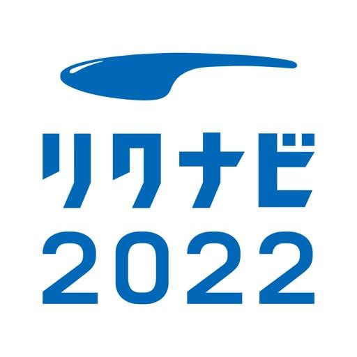 リクナビ2022 就活・就職準備アプリ