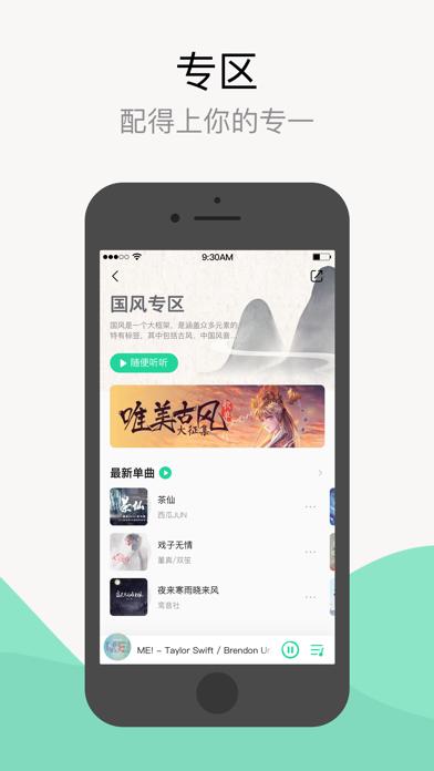 下载 QQ音乐 - 让生活充满音乐 为 PC